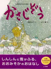 笠地蔵 絵本(1)